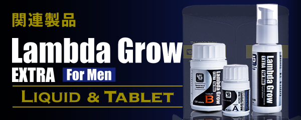 関連製品,LAMBDA GROW EXTRA For Man
